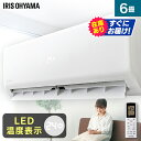 【即納】エアコン 6畳 アイリスオーヤマ クーラー ルームエアコン 冷暖房エアコン 冷房 暖房 リモコン 国内メーカー