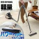 掃除機 サイクロン式 パワーヘッド アイリスオーヤマ掃除機 ...