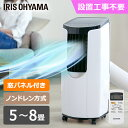 1,200円OFFクーポン♪スポットエアコン エアコン アイリスオーヤマ 5〜8畳対応 スポットクー