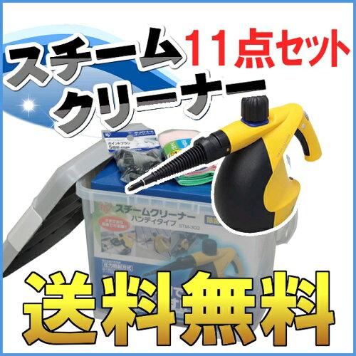 アイリスオーヤマ スチームクリーナー ハンディタイプ STM-303イエローデラックス11点セット【新生...