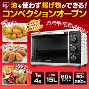 アイリスオーヤマ コンベクションオーブン ホワイト ノンフライオーブン オーブン トースター ノンフライヤー ノンオイルフライヤー