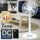 【メーカー1年保証】リビング扇風機 dcモーター リビング ダイニング 寝室 子供部屋