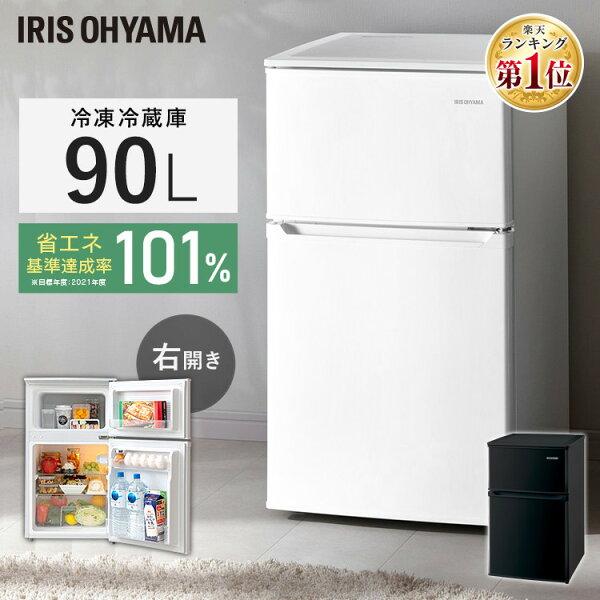150円OFFクーポン対象 冷蔵庫ひとり暮らし小型90LIRSD-9B-WIRSD-9B-Bホワイトブラック冷蔵庫小型2ドアミ