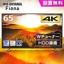 [1500円OFFクーポン]【設置無料】テレビ 65型 4K対応 アイリスオーヤ