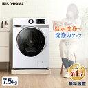 [着後レビューで特典]【設置無料】洗濯機 ドラム式 7.5k