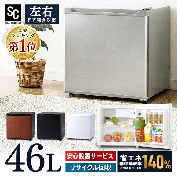 150円OFFクーポン対象 冷蔵庫小型46L1ドア右開き冷蔵庫小型1ドア冷蔵庫コンパクトミニ冷蔵庫一人暮らし寝室書斎寮小型冷蔵