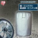 アイリスオーヤマ タイヤカバー TE-700E