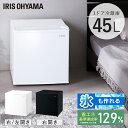 冷蔵庫 小型 45L 左開き 1ドア アイリスオーヤマ 冷蔵庫 ひとり暮らし 左開き 右開き ミニ 小型冷蔵庫 製氷皿付 1人暮らし 一人暮らし コンパクト ミニ冷蔵庫 1ドア冷蔵庫 おしゃれ サブ冷蔵庫 寝室 オフィス IRSD-5A-W IRSD-5AL-W IRSD-5A-B・・・