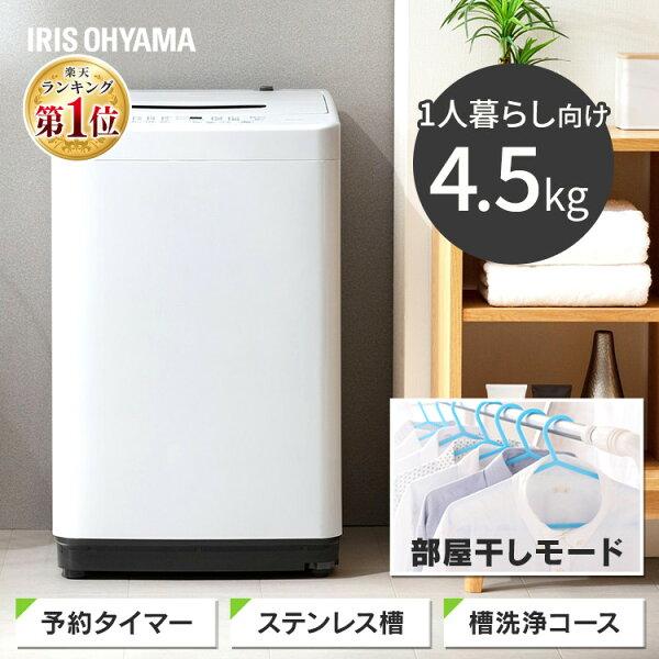 洗濯機一人暮らし4.5kgアイリスオーヤマ洗濯機小型スリム新生活一人暮らし家電学生単身出張ステンレス槽4.5キロ全自動洗濯機シン