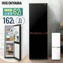 [ポイント5倍☆]最安値に挑戦♪冷蔵庫 162L アイリスオーヤマ冷蔵庫 大型 冷蔵庫 ノンフロン ひとり暮らし 冷凍冷蔵庫 162L ノンフロン冷凍冷蔵庫 2ドア 162リットル 冷蔵庫 冷凍庫 冷蔵 保存 ブラック IRSE-H16A-B