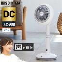 [100円OFFクーポン]扇風機 dcモーター 音声操作 アイリスオーヤマ サー