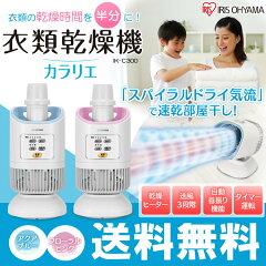 【送料無料】【乾燥機】衣類乾燥機 IK-C300 カラリエ[衣類乾燥除湿機 乾燥器 衣類乾燥 洗濯 室内