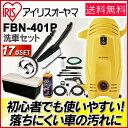 【期間限定特価】ネット限定販売!デラックス14点セットコンパクトタイプ高圧洗浄機 FBN-40…