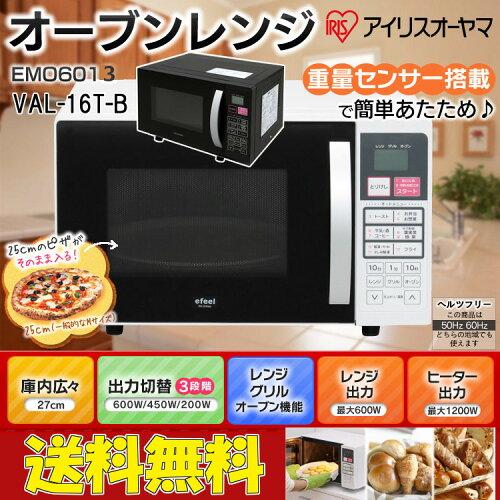 アイリスオーヤマ オーブンレンジ ホワイトEMO-6012-W ブラックVAL-16T-B送料無料
