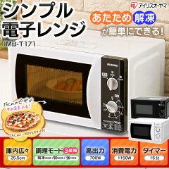 ≪タイムセール≫アイリスオーヤマ 電子レンジ ターンテーブル 50Hz/東日本・60Hz/西日…