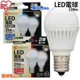 【E17口金】アイリスオーヤマ LED電球 広配光 同色2個セット 昼白色 230lm 電球色 230lm LDA3N-G-E17-V3-2P LDA3L-G-E17-V3-2PLED電球 17mm 17口金 一般電球 昼白色 電球色 e17 25w相当 口金 led 照明器具 led照明 消費電力 長寿命 高輝度 夏 節電対策