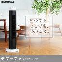 【あす楽】タワーファン メカ式 TWF-M72 扇風機 リビ...