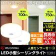 【あす楽対応】人感センサー付き小型シーリングライト SCL7NMS-E・SCL7LMS-E・昼白色相当(750lm)・電球色相当(700lm) アイリスオーヤマ送料無料【★10】