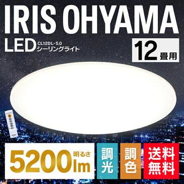 LEDシーリングライト 12畳 調色 5200lm CL12DL-5.0 アイリスオーヤマ送料無料 シーリングライト LED 照明 おしゃれ led 照明器具 ライト 寝室 12畳用 天井照明 シーリング リモコン 調光 省エネ 節電 節約
