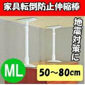 アイリスオーヤマ 家具転倒防止伸縮棒ML KTB-50(2本1セット)取り付け高さ 50〜80cm【RCP】