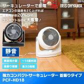 【あす楽対応】サーキュレーター 静音 首振り(自動) 14畳 PCF-HD18-W PCF-HD18-B ホワイト ブラック アイリスオーヤマ送料無料 扇風機 コンパクト 静音 中型静音タイプ 送風機 送風扇 風量調整 角度調整 エコ 空気循環機 ファン 洗濯物 乾燥 10畳