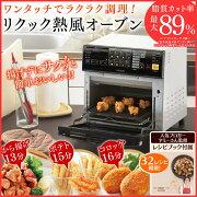 アイリスオーヤマ リクック オーブン ホワイト ノンフライオーブン トースター ノンフライヤー ノンオイルフライヤー フライヤー