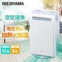 加湿器 空気清浄機 加湿機 空気清浄器 加湿 うるおい 湿度 空気 きれい キレイ 空気清浄 乾燥 加熱式加湿 アイリスオーヤマ