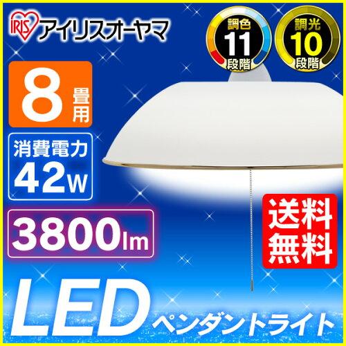 LED ペンダントライト 8畳用 調光・調色PL8DL1-P アイリスオーヤマ送料無料 LEDペンダントライト ...