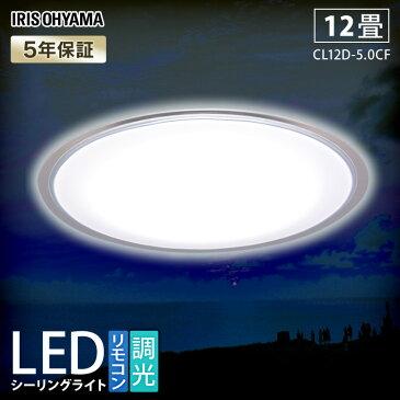 【あす楽】 シーリングライト led 12畳 アイリスオーヤマ クリアフレーム CL12D-5.0CFシーリングライト おしゃれ 12畳 リモコン付 タイマー付き 留守番機能 省エネ LED照明 シーリング アイリスオーヤマ 調光 送料無料[cpir]