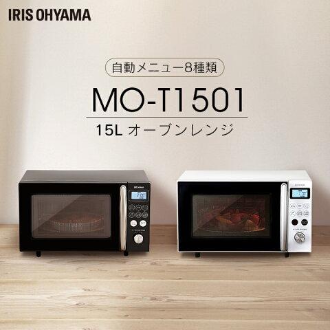電子レンジ オーブン 15L アイリスオーヤマオーブンレンジ 電子レンジ ターンテーブル 電子レンジ オーブン オーブンレンジ 一人暮らし 西日本 東日本 ヘルツフリー キッチン 簡単 便利 あたため MO-T1501-W MO-T1501-B