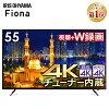 【予約】4Kチューナー内蔵液晶テレビ55インチFiona55XUC30P