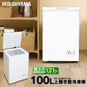 【最安値に挑戦★】 【あす楽】冷凍庫 100L アイリスオー...