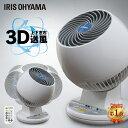 サーキュレーター アイリスオーヤマ 3D送風 扇風機 小型 ...