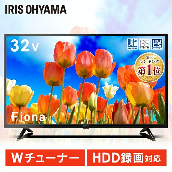 テレビ32型アイリスオーヤマ液晶テレビ32インチダブルチューナー外付けHDD対応1年保証高画質直下型LEDバックライト壁掛け対応