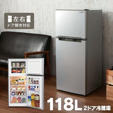 【在庫限り】冷蔵庫 小型 2ドア 118L 左右ドア開き対応 一人暮らし 冷蔵庫 コンパクト 静音 小型 左開き おしゃれ 直冷式 省エネ サブ冷蔵庫 寝室 1年保証 省スペース 人気 シルバー ブラック ホワイト ARM-118L02WH・SL・BK【D】