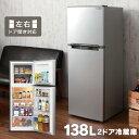 [最安値に挑戦★]冷蔵庫 2ドア 138L 左右ドア開き冷蔵...