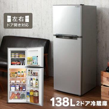 [26日9:59迄全品P2倍]【在庫限り】冷蔵庫 2ドア 138L 左右ドア開き冷蔵庫 小型 冷蔵庫 1人暮らし 省エネ サブ冷蔵庫 冷蔵庫 静音 おしゃれ 人気 単身向け おすすめ 耐熱天板 シルバー ブラック ホワイト ARM-138L02WH・SL・BK【D】