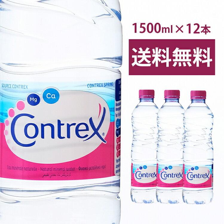 ミネラルウォーターコントレックス(1500ml×12本入り)【D】