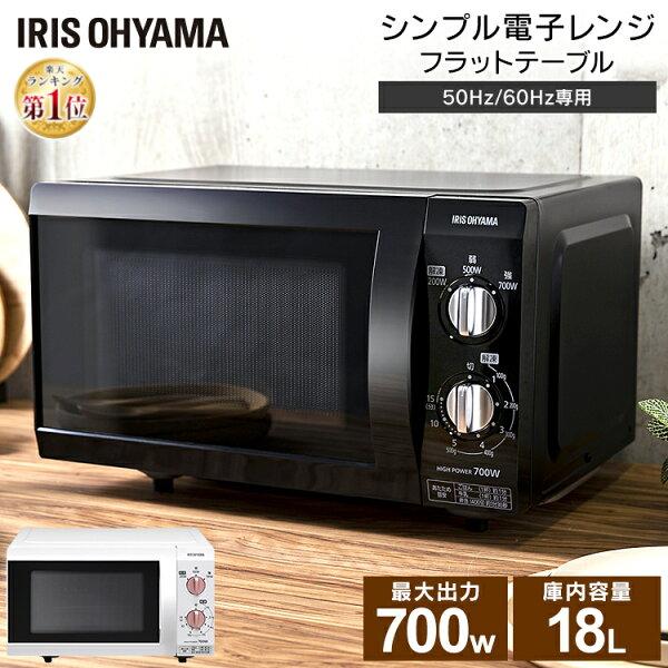 電子レンジフラット18Lアイリスオーヤマ電子レンジフラットテーブル50Hz/東日本60Hz/西日本おしゃれ解凍単機能電子レンジ7
