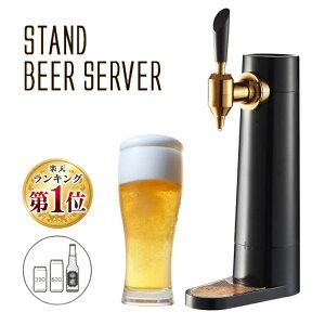 ビールサーバー 家庭用 スタンド型ビールサーバー 2021年モデル グリーンハウス 超音波式 自宅 缶ビール 瓶ビール ...