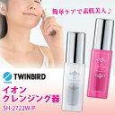 TWINBIRD ツインバード イオンクレンジング器 SH-2722W・SH-2722P【TC】