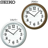 SEIKO〔セイコー〕電波掛け時計 KX379B・KX379S ブラウン・ピンク SEIKO送料無料 壁掛け時計 掛時計 時計 電波時計 電波 アナログ 掛け時計 学校 オフィス 新生活【D】【HD】