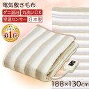 【予約】電気毛布 洗える セミダブル 日本製 188×130