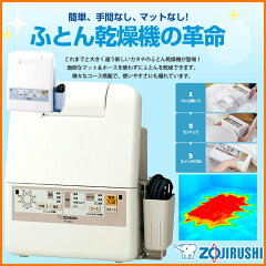 《数量限定》【送料無料】【布団乾燥機 乾燥機 象印 ZOUJIRUSHI】リニューアル!ふとん…