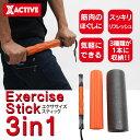 3in1エクササイズスティック ダイエット器具 エクササイズ 健康 トレーニング ダイエット器具健康...