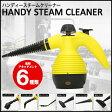 ハンディスチームクリーナー HGS-35Y掃除 スチーム 掃除機 アタッチメント 掃除掃除機 掃除アタッチメント スチーム掃除機 掃除機掃除 アタッチメント掃除 掃除機スチーム 【D】