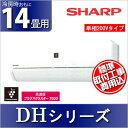 【標準取付工事費込】シャープ プラズマクラスターエアコン14畳用 AY...