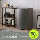【あす楽】冷凍庫 60L 1ドア シルバー Grand-Li...