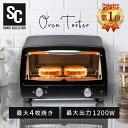 オーブントースター 4枚焼き おしゃれ トースター 30分タイマー 1200W 火力調節 シンプル