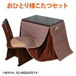 【代引不可】おひとり様こたつセット椅子【TD】【こたつ冬ひとり暮らし省スペース回転いすリビング】【RCP】